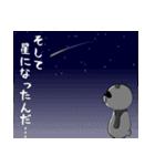 ドSパンダ(個別スタンプ:40)
