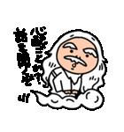 仙人の仙ちゃん(個別スタンプ:2)