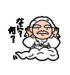 仙人の仙ちゃん(個別スタンプ:24)