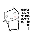 ゆるいネコの日常vol.4(個別スタンプ:04)
