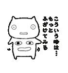 ゆるいネコの日常vol.4(個別スタンプ:06)