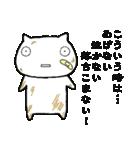 ゆるいネコの日常vol.4(個別スタンプ:24)