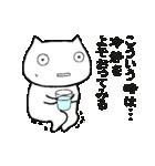 ゆるいネコの日常vol.4(個別スタンプ:33)