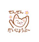 かわいいネコさん(個別スタンプ:35)