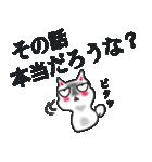 性格悪い白猫 Ver2(個別スタンプ:9)