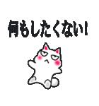 性格悪い白猫 Ver2(個別スタンプ:18)