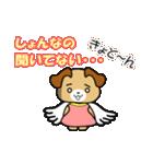 天使の羽を持つ可愛いカップル犬(個別スタンプ:26)