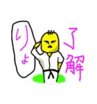 とりま、武道家(個別スタンプ:7)