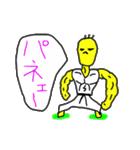 とりま、武道家(個別スタンプ:31)