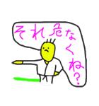 とりま、武道家(個別スタンプ:35)