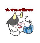 干支カレンダー【丑】(個別スタンプ:30)