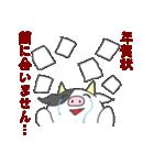 干支カレンダー【丑】(個別スタンプ:31)