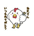 干支カレンダー【酉】(個別スタンプ:12)