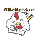 干支カレンダー【酉】(個別スタンプ:20)