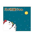 干支カレンダー【酉】(個別スタンプ:21)