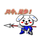 ワンコ三国(個別スタンプ:03)