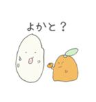 米とみかんが戯れる(佐賀弁ver)(個別スタンプ:03)