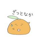 米とみかんが戯れる(佐賀弁ver)(個別スタンプ:18)