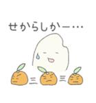 米とみかんが戯れる(佐賀弁ver)(個別スタンプ:28)