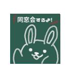 干支カレンダー【卯】(個別スタンプ:38)