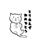 おめでとうが言いたくて仕方ないネコ(個別スタンプ:04)