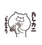 ねこにゃんズ(個別スタンプ:17)