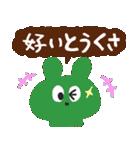 博多弁のウサギですばい2(友達口調編)(個別スタンプ:24)