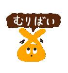 博多弁のウサギですばい2(友達口調編)(個別スタンプ:30)