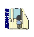 子鉄的生活(個別スタンプ:08)