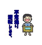 子鉄的生活(個別スタンプ:21)