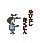 子鉄的生活(個別スタンプ:29)