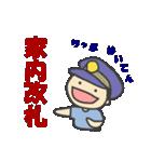 子鉄的生活(個別スタンプ:30)