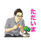 植物男子ベランダー(個別スタンプ:15)