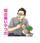 植物男子ベランダー(個別スタンプ:16)