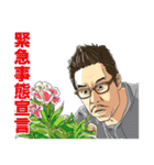 植物男子ベランダー(個別スタンプ:19)