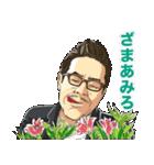 植物男子ベランダー(個別スタンプ:33)