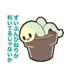 植物男子ベランダー(個別スタンプ:38)
