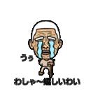 じさま(個別スタンプ:40)