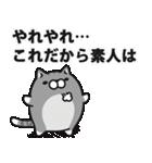 ボンレス猫(煽)(個別スタンプ:16)