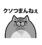 ボンレス猫(煽)(個別スタンプ:25)