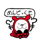 赤と黒のボーダーを着た白くま(個別スタンプ:36)