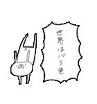 うさぎ帝国 〜愛の告白〜(個別スタンプ:24)