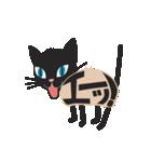 文字猫(個別スタンプ:5)