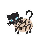 文字猫(個別スタンプ:10)