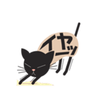 文字猫(個別スタンプ:23)