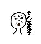 卑屈な男の日常(個別スタンプ:2)