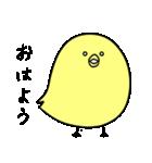 可愛いひよこちゃんスタンプ(個別スタンプ:01)