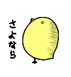 可愛いひよこちゃんスタンプ(個別スタンプ:02)