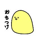 可愛いひよこちゃんスタンプ(個別スタンプ:04)