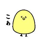 可愛いひよこちゃんスタンプ(個別スタンプ:06)
